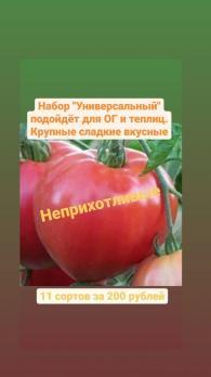 """Набор """"Универсальные"""""""